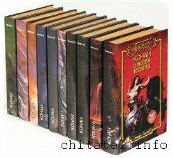 Сага о благородном варваре - Сборник (7 томов)