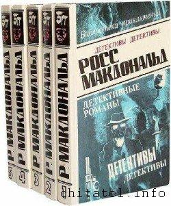 Росс Макдональд - Сборник (5 томов)