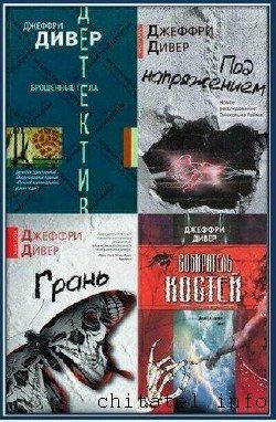 Джеффри Дивер - Сборник (25 книг)