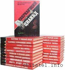 Остросюжетный детектив (Панас) (2 тома)