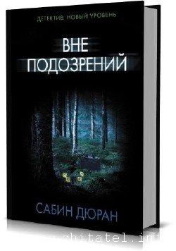 Психологический триллер - Сборник (22 книги)