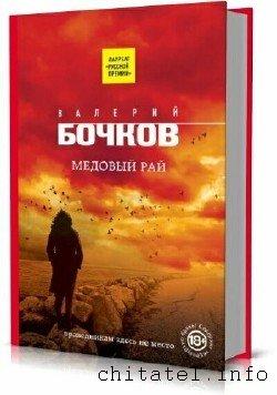 Валерий Бочков (16 книг)