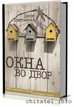 Денис Драгунский - Сборник (21 книга)