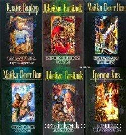 Элита - Серия (10 томов)