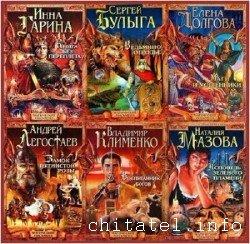 Магические письмена - Сборник (14 томов)