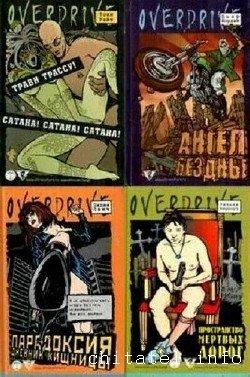 OVERDRIVE - Сборник (15 книг)