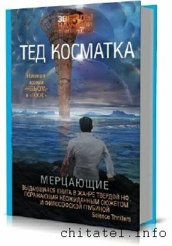 Звезды научной фантастики - Сборник (20 книг)