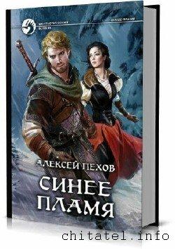 Алексей Пехов - Сборник (60 книг)
