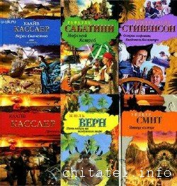 Библиотека приключений (АСТ, 2-я серия) - Сборник (88 книг)