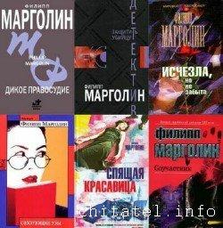 Филипп Марголин - Сборник (10 книг)