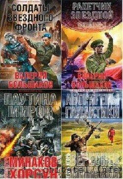 Сверхновая фантастика - Сборник (6 книг)