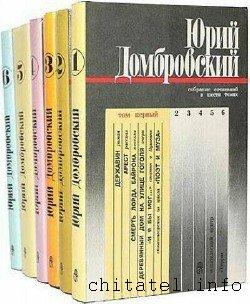 Юрий Домбровский - Сборник (6 томов)
