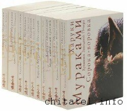 Харуки Мураками - Сборник (57 книг)