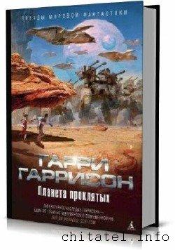 Звезды мировой фантастики - Сборник (34 книги)