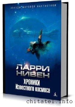Звезды мировой фантастики - Сборник (4 книги)