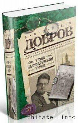 Андрей Добров - Сборник (8 книг)
