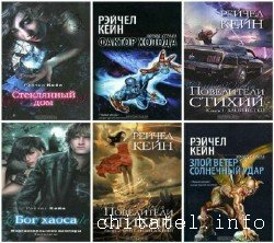 Рэйчел Кейн - Сборник (18 книг)