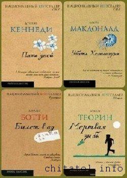 Национальный бестселлер - Сборник (14 книг)