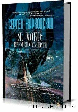 Сергей Жарковский - Сборник (6 книг)