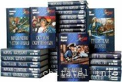 Морской авантюрный роман (42 книги)