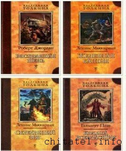 Наследники Толкина - Сборник (24 книги)