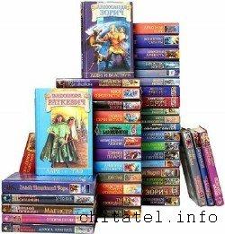 Заклятые миры - Сборник (219 книг)