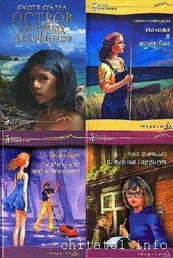 Тропа Пилигрима - Сборник (13 книг)