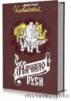 Дмитрий Иловайский - Сборник (9 книг)