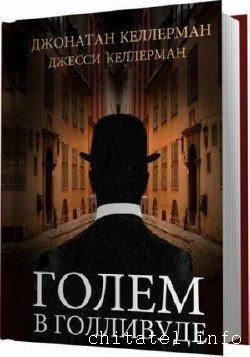 Джонатан Келлерман (13 книг)
