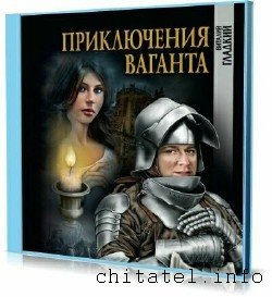 Виталий Гладкий - Приключения ваганта (Аудиокнига)