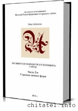 Инна Любимова - Сборник сочинений (10 книг)