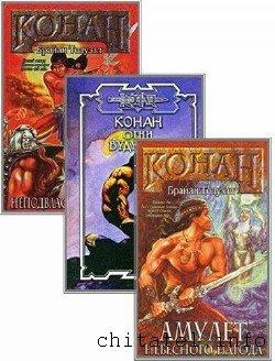 Брайан Толуэлл - Конан и Великая Душа (3 тома)