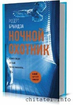 Новый мировой триллер - Сборник (4 книги)