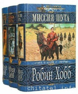 Робин Хобб - Сборник (35 книг)
