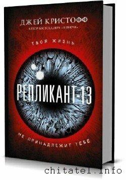 Джей Кристофф - Сборник (4 книги)