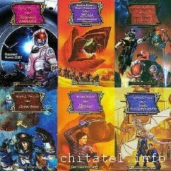 Science Fiction (64 книги)