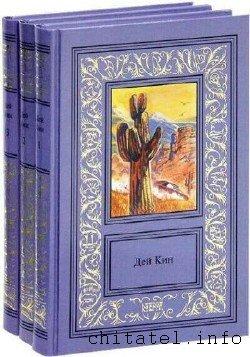 Дэй Кин - Сборник (27 книг)