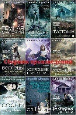 Блейк Крауч - Сборник (11 книг)