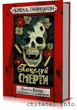Лорел Гамильтон - Сборник (32 книги)