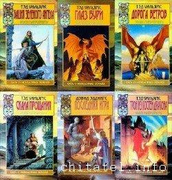 Сага о неведомых землях (18 книг)