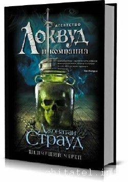 Джонатан Страуд (11 книг)