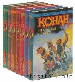Сага о великом воителе - Сборник (12 книг)