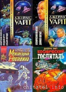 Джеймс Уайт - Сборник (27 книг)