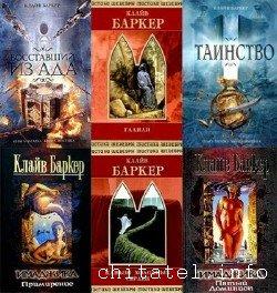 Клайв Баркер - Сборник (44 книги)