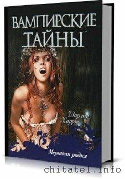 Шарлин Харрис (20 книг)