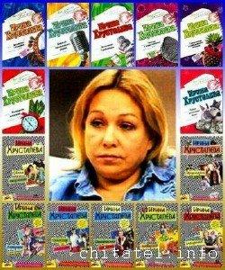 Ирина Хрусталева - Сборник (37 книг)
