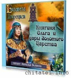 Елизавета Дворецкая - Княгиня Ольга и дары Золотого царства (Аудиокнига)