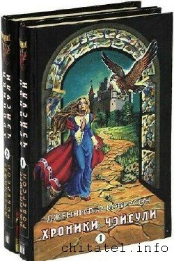 Феникс - Сборник (5 книг)