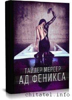 Тайлер Мерсер - Ад Феникса