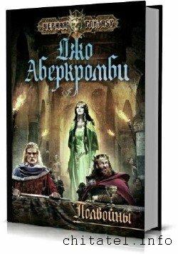 Джо Аберкромби - Сборник (22 книги)